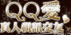 QQ愛真人視頻交友聊天室