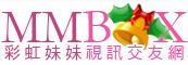MMBOX彩虹妹妹_ 辣妹視訊聊天交友