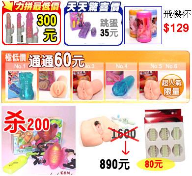 情趣用品-成人的玩具  禮品 贈品 整人玩具 保險套 成人性愛用品 感性內衣 男內褲 香水 .情趣商品批發...超便宜
